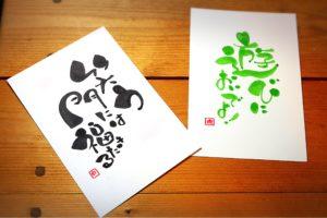 1/22(水)「直線で書けば字がうまくなるワークショップ」お誕生日のお祝いカードを描こう!